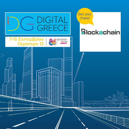 Digital Greece _ Blockachain